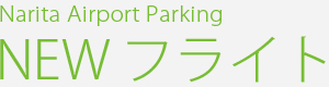 Narita Airport parking NEW フライト